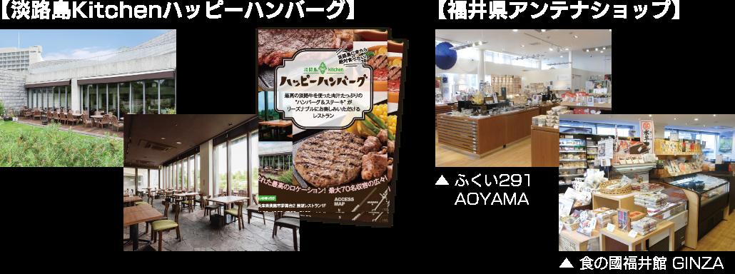 淡路島Kitchenハッピーハンバーグ、福井県アンテナショップ】
