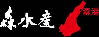 株式会社森水産